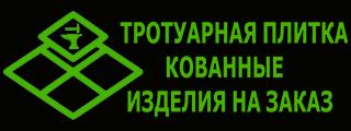 Тротуарная плитка и ковка на заказ — БЛАГОУСТРОИМ ТЕРРИТОРИЮ !
